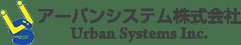 Urban System株式会社